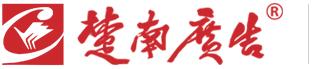 湖北亚博体育app苹果手机下载广告装饰工程有限公司
