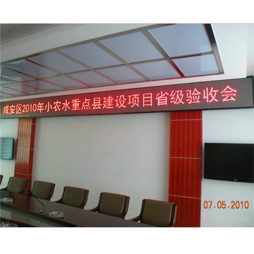 会议室电子显示屏