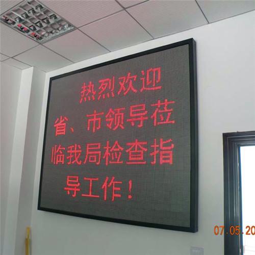 政企单位信息公开电子显示屏
