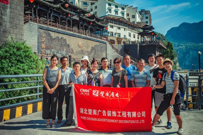 亚博体育app苹果手机下载广告-宜昌山峡行合影